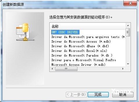 达梦(DM)数据库DMODBC在Windows 上创建 ODBC 数据源